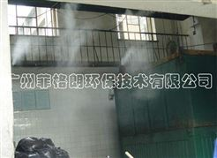 湖南喷雾消毒系统