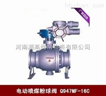 Q947MF电动喷煤粉球阀