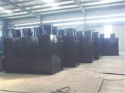 小型污水处理设备直销厂家