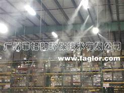 南通专业生产大型仓库欧洲杯足球体育app下载/车间/厂房喷雾降温系统工程安装