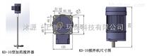 工业不锈钢电动液体搅拌机KD-50