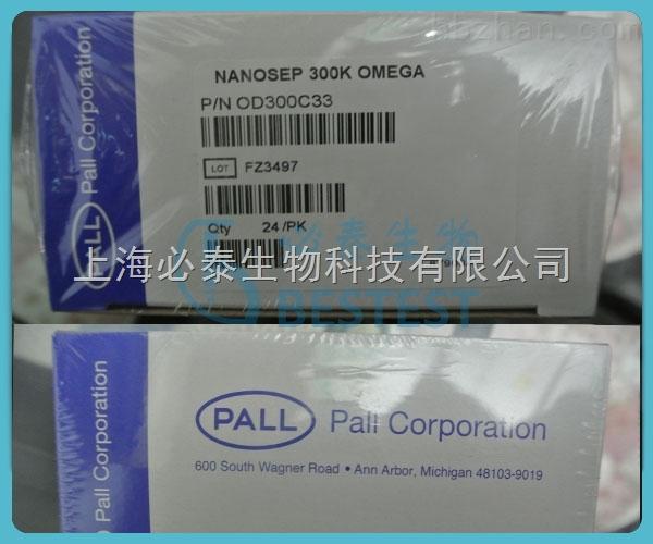 美国PALL Nanosep 300K Omega超滤离心管