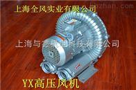 2.0KW单相旋涡气泵-旋涡高压风机
