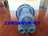 三相高压漩涡气泵,大功率鼓风机,低噪音风机