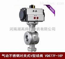 VQ677F气动V型球阀