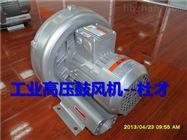 0.55KW低噪音高压鼓风机_高压风泵