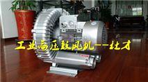 全自動超聲波清洗機風機_高壓鼓風機