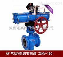 ZSHV气动V型调节球阀