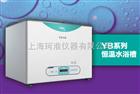 英国Prima YB8/YB12/YB26通用型恒温水浴锅