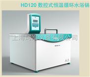 恒溫水浴鍋HD120-T8/HD120-T12/HD120-T26