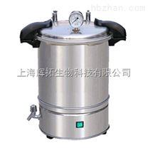 YXQ-SG46-280S電加熱手提式滅菌器價格/全自動高壓滅菌鍋價格/輝拓生物專業提供