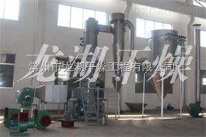 原料药XSG-14旋转闪蒸干燥机组
