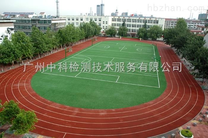 学校球场塑胶跑道环境检测