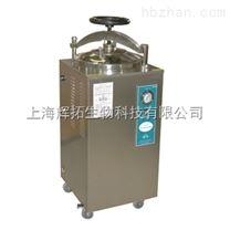 YXQ-LS-100SII立式壓力蒸汽滅菌器/國產高壓滅菌鍋/輝拓生物專業提供