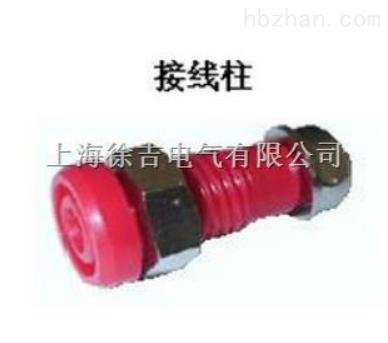jxz系列接线柱,大电流接线柱