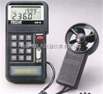 KN93-AVM07測溫度 /風速/風量計