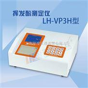 LH-VP3H水质污染物(挥发酚)测定仪
