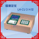 LH-CU3H型重金属铜测定仪