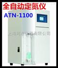 ATN-1100全自动凯氏定氮仪(含滴定)
