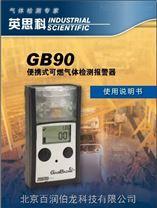 GB90可燃氣體檢測儀