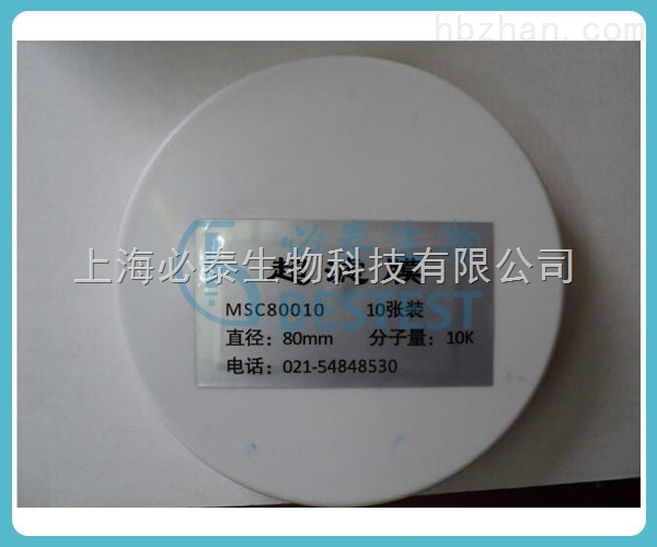 MSC300超滤杯配套平板超滤膜 8CM 10K