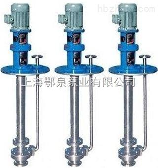 FY型不锈钢液下泵FY型高温液下泵