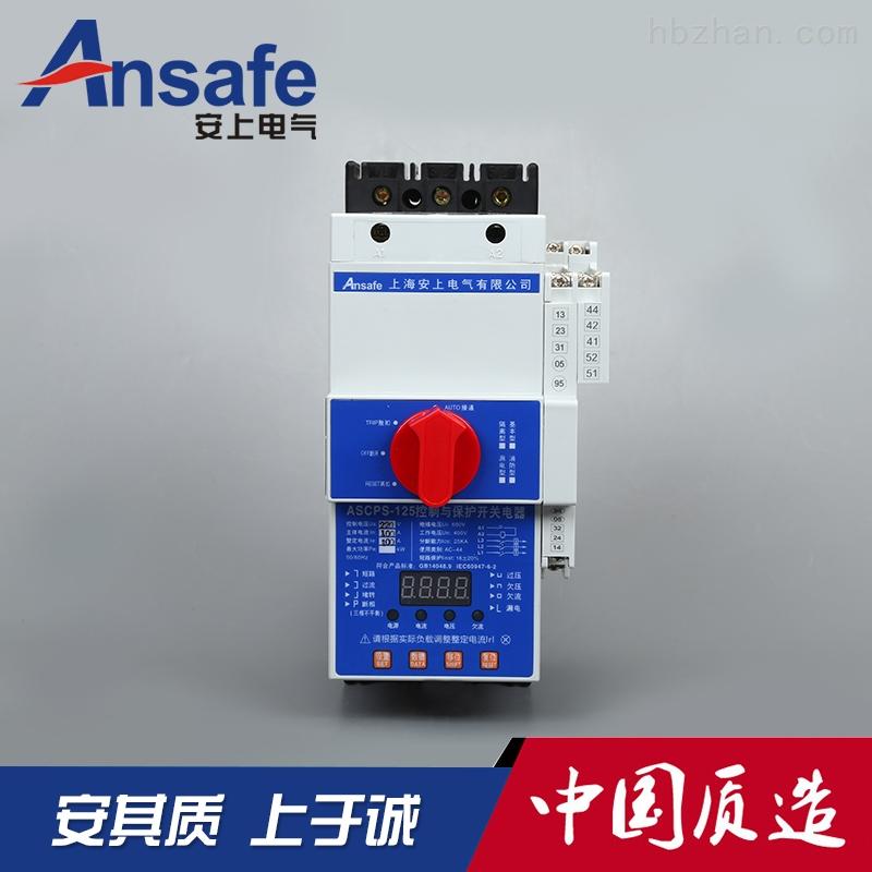 ascps(kbo)控制保护开关主要