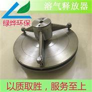 溶气气浮释放器