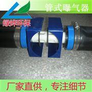 管式曝气器|橡胶膜微孔曝气管