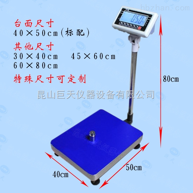 台衡惠而邦计重电子秤xk3108-bw厂家批发