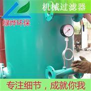 GLQ3000-活性碳過濾器