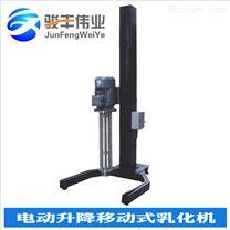 電動液壓升降移動式高剪切均質乳化機