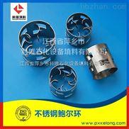 鋁質合金鮑爾環填料
