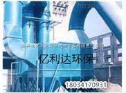 BLS-Ⅱ型-8L湿式立窑除尘器  亿利达环保除尘设备生产厂家  现货供应