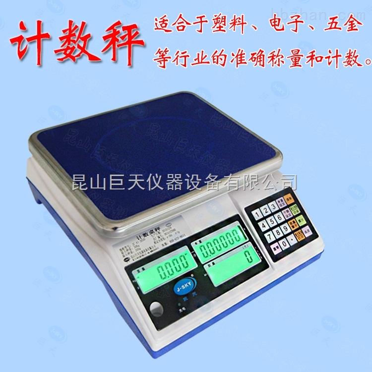 高精度电子秤0.2g~6kg计数电子秤工厂
