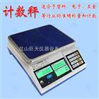 高精度电子秤0.2g~6kg计数电子秤工厂专用