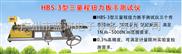 HBS-3B数显扭力扳手测试仪 扳手力矩检定仪 2000Nm测试量程