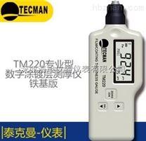 TM220塗層測厚儀