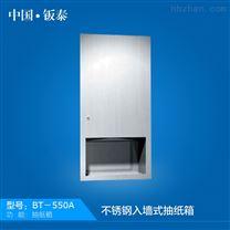 上海·钣泰 不锈钢入墙式抽纸箱 BT-550A