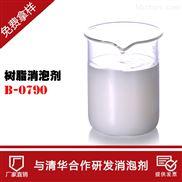 硅树脂消泡剂 硅树脂除泡中联邦厂家供应稳定性好价廉物美