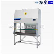 BSC-1100/1500/A2/B2-广东二级生物安全柜厂家