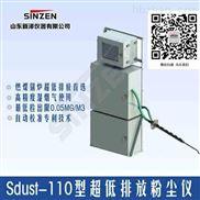 湿烟气超低排放粉尘仪/超净排放烟尘仪