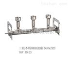 Chemvak多联抽滤座BioVac320/BioVac321/BioVac620
