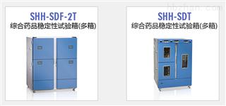 多箱独立温控药品稳定性试验箱价格