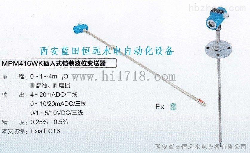 MPM416WK0~3mH2O MPM416WK铠装插入式液位变送器