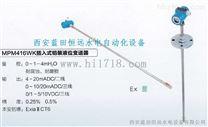 MPM416WK0~3mH2O MPM416WK鎧裝插入式液位變送器