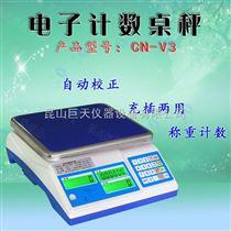 樱花电子称电子计数秤高精度工业称3kg6kg15kg30kg/0.1g