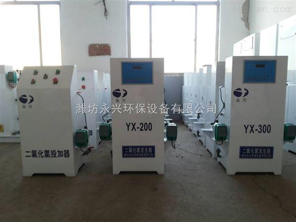 永兴厂家直销一体化污水处理设备 二氧化氯发生器欢迎选购