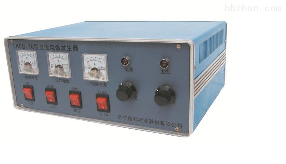 lkfs-16交流电弧发生器,国产交流电弧发生器