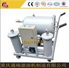 通瑞ZJD-F-10柴油滤水专用聚结分离滤油机